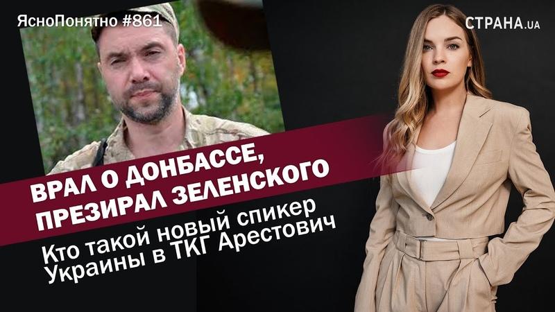 Врал о Донбассе презирал Зеленского Кто такой новый спикер Украины в ТКГ Арестович 861