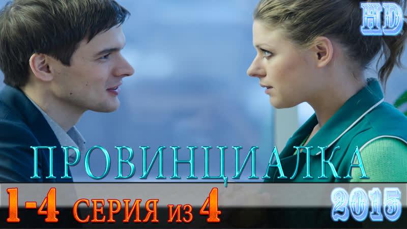 Провинциалка HD Фильм 2015 Мелодрама HD 720p 1 2 3 4 серия