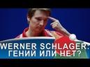 WERNER SCHLAGER гений настольного тенниса или нет Карьера и тактика Шлагера