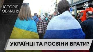 """Українці та росіяни – не брати: вчені спростовують вигадки про """"один народ"""", Історія обману"""