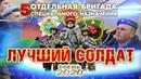 Благодарность семьям военнослужащих от Министра обороны за образцовую службу. Шибан Егор