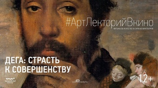 «ДЕГА: СТРАСТЬ К СОВЕРШЕНСТВУ» #АртЛекторийВкино (полный трейлер)
