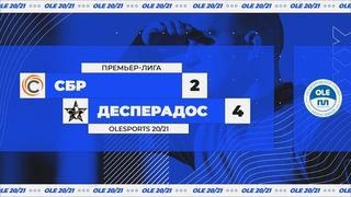 XIV сезон OLE. СБР - Десперадос