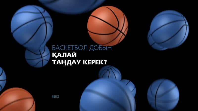 🏀 Баскетбол добын таңдау бойынша кеңестер