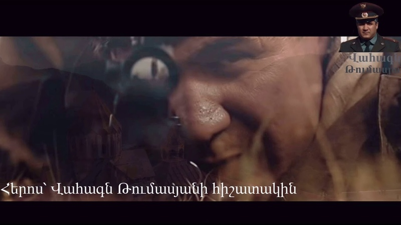Axasi Ispiryan-Heros Vahagn TumasyanԱղասի Իսպիրյան-Հերոս Վահագն Թումաս