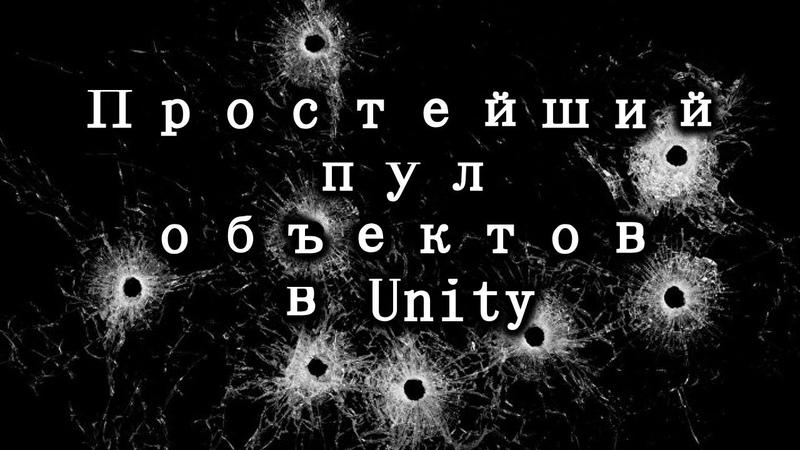 Простейший пул объектов в Unity на примере следов от пуль Оптимизация Как создать игру Урок 66