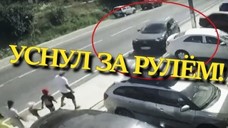 Сбил ШЕСТЬ пешеходов! Жуткое ДТП под АНАПОЙ ()