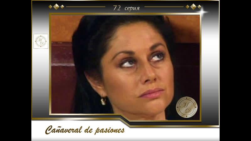 В плену страсти 72 серия Cañaveral de pasiones Capítulo 72