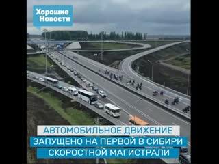 В Кемеровской области открыто движение по первому в регионе высокоскоростному автобану