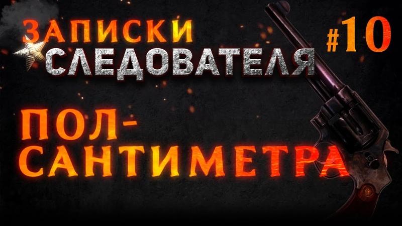 «Полсантиметра» Записки следователя 10