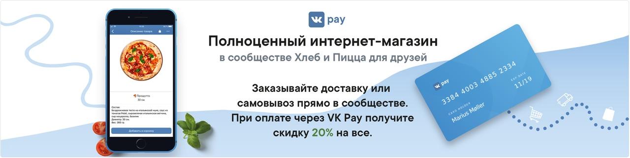 Обложка в поддержку подключения VK Pay