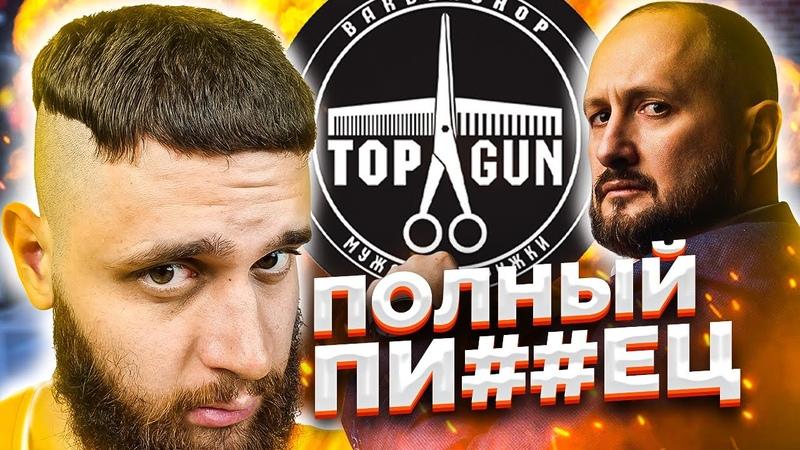 ТОП ГАН Барбершоп Локонцев потерял всё Барбер Патруль TOP GUN