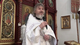Иерей Сергий Макаров - проповедь в Неделю о мытаре и фарисее