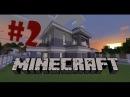 Minecraft Le3 Build! 2 - Офигенный дом!