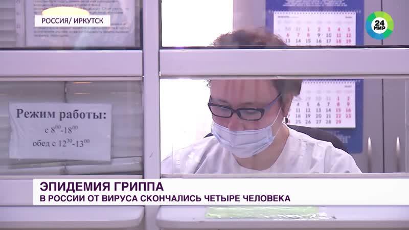 В России свирепствует грипп в особой зоне риска дети 2020