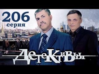Сериал ДЕТЕКТИВЫ 206 серия Седина в бороду
