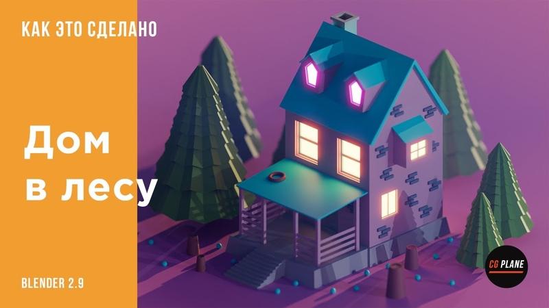 Low poly Дом в лесу в Blender 2 9 Blender для начинающих Уроки Blender на русском