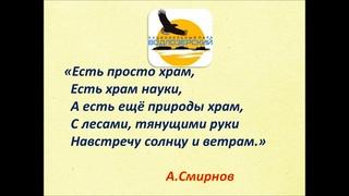 """""""Путешествие в мир Водлозерья"""""""