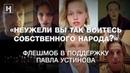 Артисты в поддержку Павла Устинова Неужели вы так боитесь собственного народа