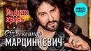 Александр Марцинкевич - Родная кровь Single 2020