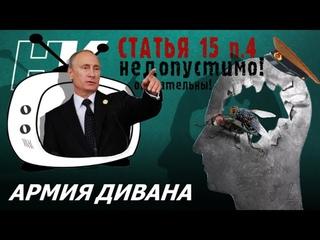 ПРЕМЬЕРА/Как в России штампуют рабов и при чем тут Конституция