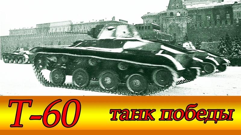 Т 60 Букашка легкий танк танки времен ВОВ World of Tanks