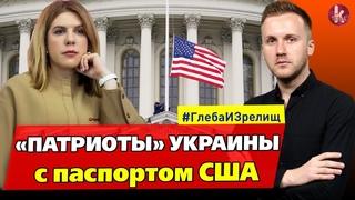 Почему Кира Рудик стыдится американского паспорта? - #215 Глеба и зрелищ
