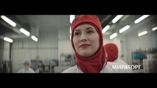 Реклама Мираторг - Директор и мама