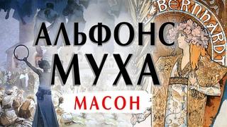 """Альфонс Муха: масон и художник. Биография и картины. Шедевр """"Жисмонда"""". Лекция и интересные факты"""