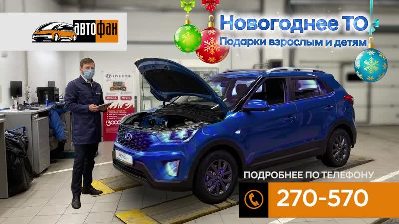 Ролик для Официального дилера HYUNDAI АВТОФАН в Тольятти hyundai avtofan