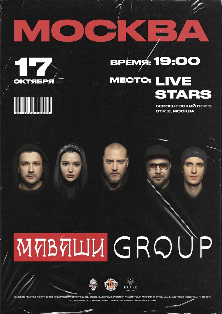 Афиша Москва 17.10 / МАВАШИ GROUP / LIVE STARS