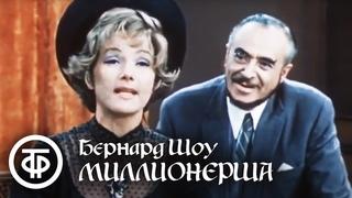 Бернард Шоу. Миллионерша. Театр им. Вахтангова (1974)