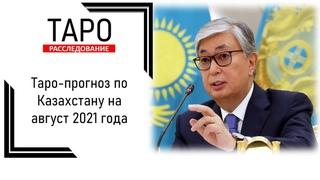 Таро-прогноз по Казахстану на август 2021 года