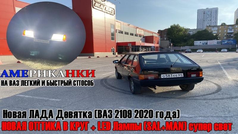 Новая ЛАДА Девятка ВАЗ 2109 2020 года НОВАЯ ОПТИКА В КРУГ LED Лампы SAL MAN супер свет