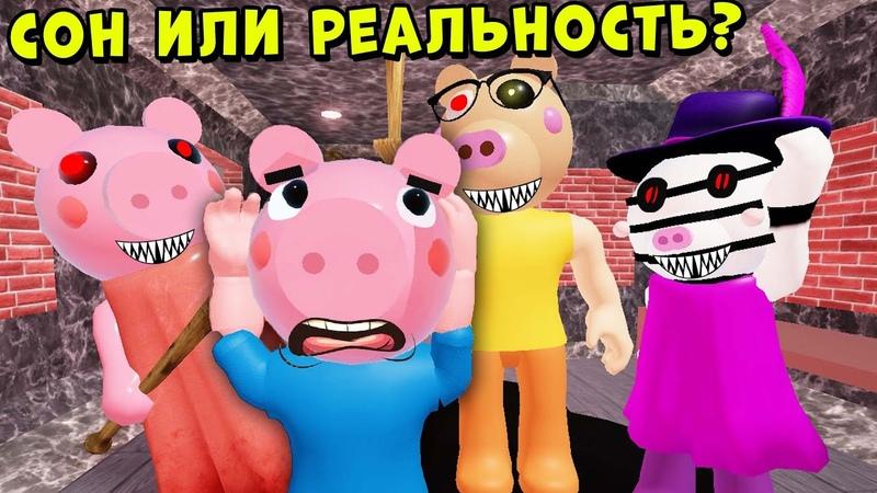 ДЖОРДЖА ХОТЯТ УБИТЬ ИСТОРИЯ СВИНКИ ПИГГИ РОБЛОКС Piggy Roblox