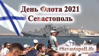 Весь День Флота 2021 в Севастополе: ограничения не помеха (полное видео)