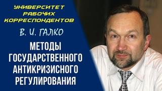 Методы государственного антикризисного регулирования. В. И. Галко. .