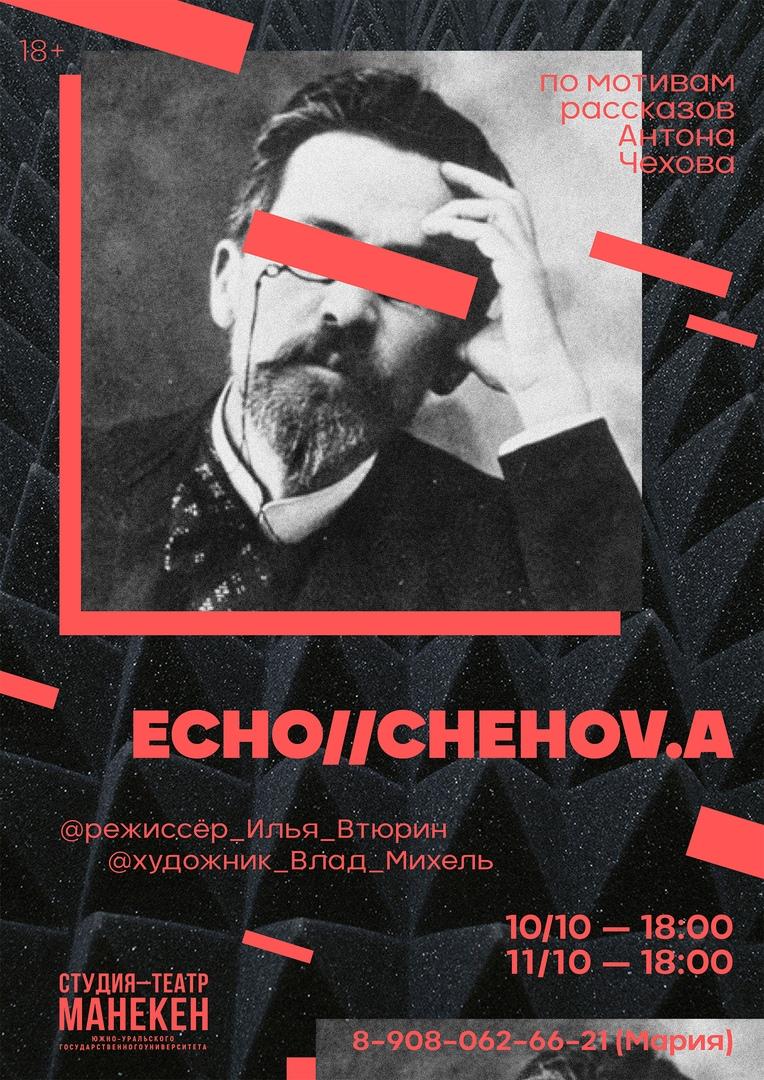 Афиша Челябинск echo//Chehov.a - премьера!