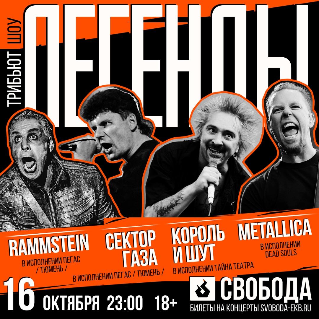Афиша Екатеринбург Легенды трибьют-шоу / 16 октября