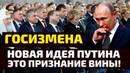 Государственная измена! Новая идея Путина, это признание вины!