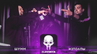 ZLOVO EKB: ШУММ x ИЗТОЛПЫ - MOVE THE CROWD   UNTITLED