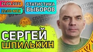 Сплотимся во вторник. Сергей Шпилькин: статистика и аналитика выборов в Госдуму 2021