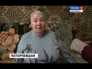 Женщина, подозреваемая в краже денег у костромской пенсионерки, задержана на гр ...