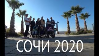 Поездка в Сочи в декабре 2020- Обзор отдыха