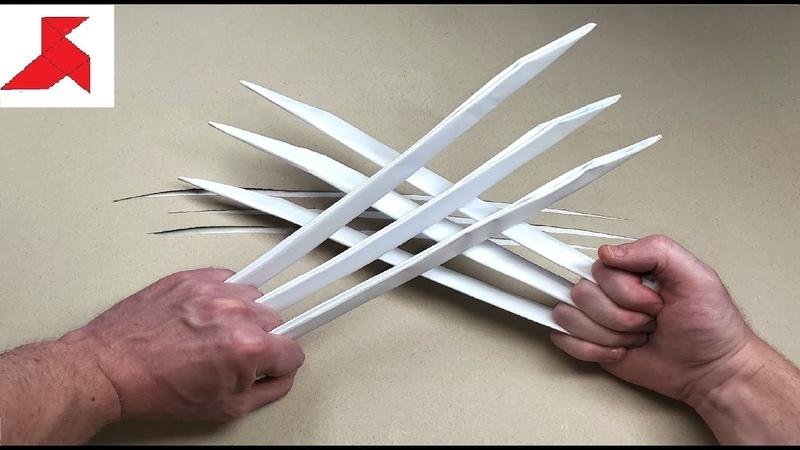 DIY Как сделать КОГТИ РОСОМАХИ из бумаги А4 своими руками