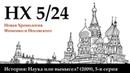 Новая Хронология, Тайна египетских зодиаков 5-я серия из 24-х