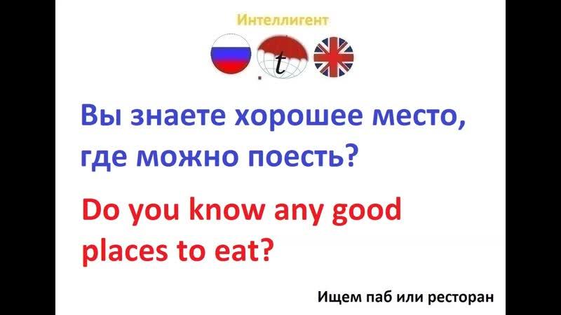 Вы знаете хорошее место, где можно поесть? Изучение английского языка. Фразы на английском. Английский язык