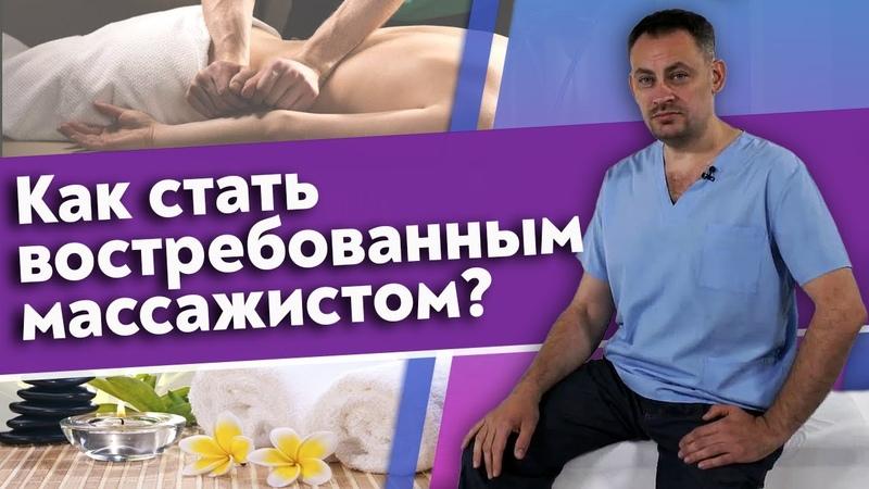 Сколько зарабатывает массажист Как стать профессионалом в массаже