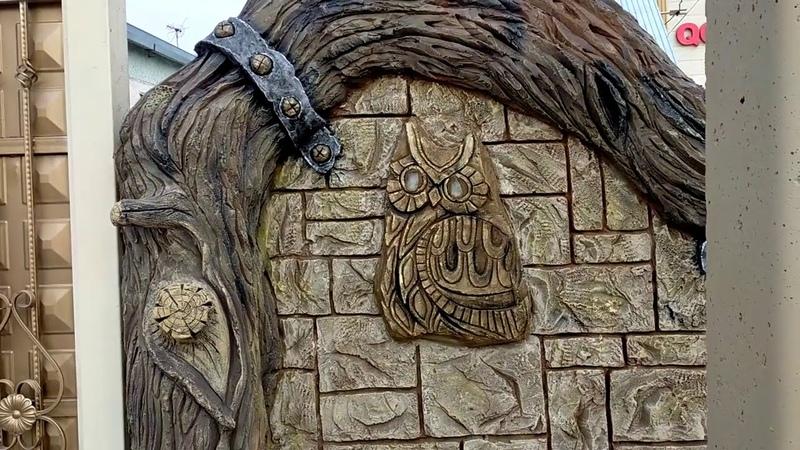 забор декоративный камень декоративная штукатурка работа мастера Евгения Воронина