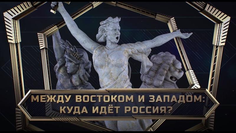 Между Востоком и Западом куда идёт Россия Документальный спецпроект Выпуск 5 05 11 2020